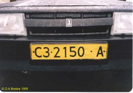 Bulgaria normal series former style C3-2150-A.jpg (21 kB)