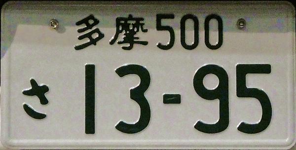 Olav's Japanese license plates. Duplicates. Number plates ...