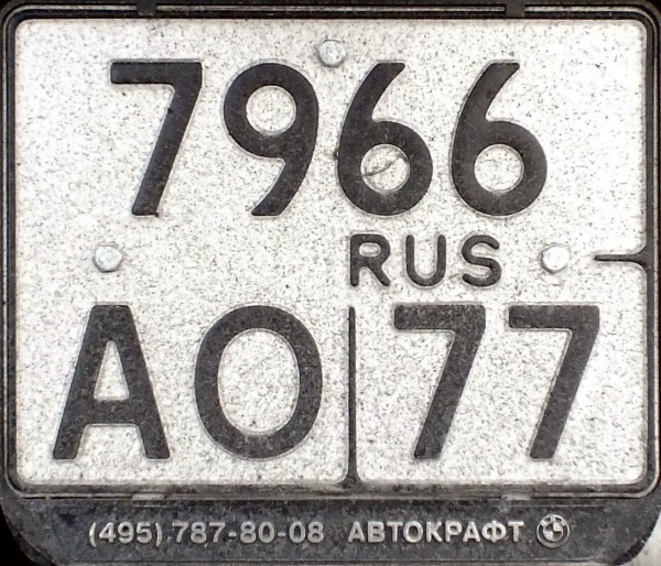 Russia motorcycle series close-up 7966 AO | 77.jpg (175 kB)