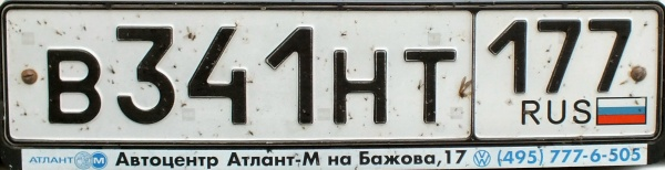 Russia normal series close-up B 341 HT | 177.jpg (53 kB)