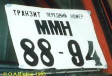 Russia former USSR transit series front plate close-up MMH 88-94.jpg (9 kB)