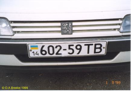 Ukraine former normal series 14 602-59 TB.jpg (21 kB)