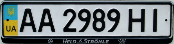 Ukraine normal series former style close-up AA 2989 HI.jpg (43 kB)
