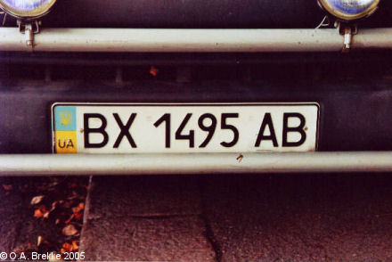 Ukraine normal series former style BX 1495 AB.jpg (28 kB)