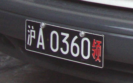 China consular plate A 0360.jpg (18 kB)