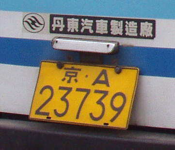 China bus/ truck rear plate A 23739.jpg (19 kB)