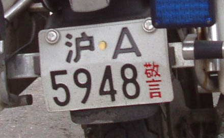 China police motorcycle A 5948.jpg (19 kB)
