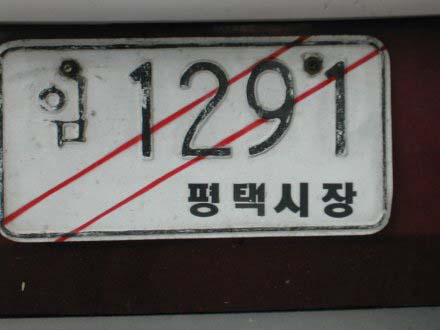 South Korea trade plate 1291.jpg (18 kB)
